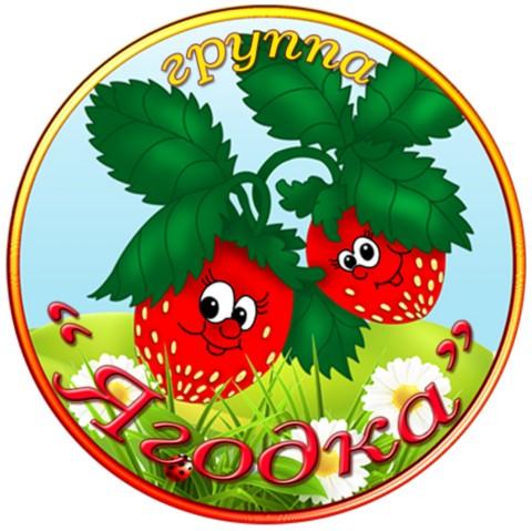 Картинки по запросу группа ягодка оформление